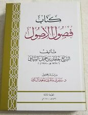BOOK IN ARABIC BY SAMAALI BOOK OF CHAPTERS OF FUNDAMENTALS ISLAMIC JURISPRUDENCE