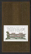 China 1987 Warring States Period Minisheet SGMS3529 unmounted mint sheet stamp