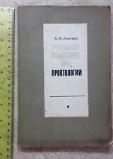 Soviet Russian book Proctology Tutorial manual rectal anomalies anal treatment