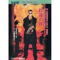 "JAPAN Game novel Shin Megami Tensei II TRPG Tanjo-hen /""Jump Start Kit/"""