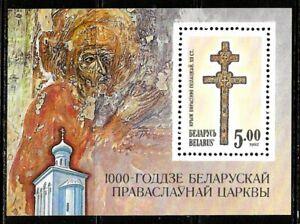 1992 Belarus miniature sheet 1000th anniv. of Orthodox Church in Belarus in UMM