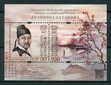Kyrgyzstan KEP 2017 MNH Li Bai Cultural Historical Ties China 2v M/S Art Stamps