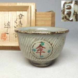 D2254: Real Japanese MASHIKO inlaid pottery SAKE cup by great TATSUZO SHIMAOKA