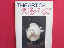 The Art Of Tenshi no Tamago illustration art book / Mamoru Oshii