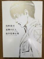 Attack on Titan Cut Collection Illustration Art Work Kyoji Asano Wit Studio