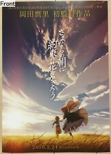 Maquia: When the Promised Flower Blooms Promotional Poster Type B