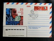 THEMATIQUE COSMOS / SPATIAL : CCCP / URSS ENTIER POSTAL SPECIAL 12 4 1984 - TBE