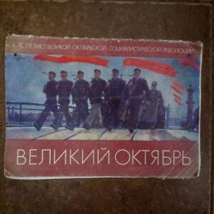 '87 Великий Октябрь SOVIET RUSSIAN October Revolution 16 Paintings Reproductions