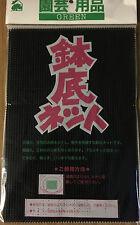 Japanese Bonsai Plastic Mesh 1-5 Sheets YOU CHOOSE - Free P&P