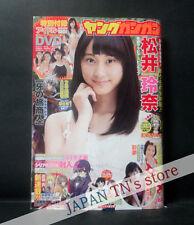 Japan 『YOUNG GANGAN 2012 No.23』 SKE48 Rena Matsui Risako Ito Ayamu w/Pinup & DVD