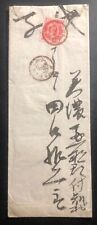 1894 Fuchi Japan Vintage Cover