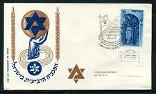 Israel Event Cover the 4th Maccabiah in Israel 1953. x30893