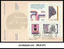 INDIA - 1973 INDIPEX '73 / CHILDREN'S DAY - Miniature sheet - FDC SCARCE!!