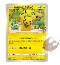 Pre-Order Pokemon card Promo Pikachu Rescue Team DX limited  Sword & Shield}