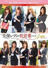 Sale! Japanese Life insurance ladies 4 Hours Special S1 [DVD] Region 2