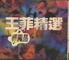 Faye Wong / 王菲 - 非賣品 CW/Outer Box & Booklet (OOP) (Graded:EX/EX) POCD1092