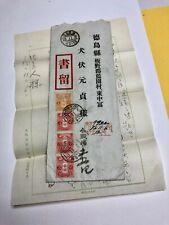 JAPAN POSTAL HISTORY COVER #13