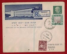 1952 Israel Petah Tiqwa registered cover nice condition