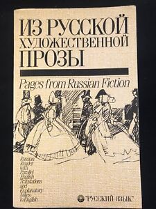 Pages from Russian Fiction - Russian Reader with English Translations, 1989 - VG