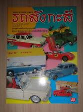 Miniature Cars Diecast Mini Model Car THAILAND Book  ...Rare!