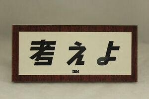 Vintage IBM Pressed Wood THINK Desk Sign or Wall Plaque in Japanese w Orig Box