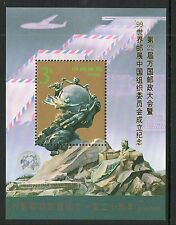 Cina 1994 mondo post giorno sgms3935 Unmounted MINT MINISHEET TIMBRO pjz-2 OPT 1999
