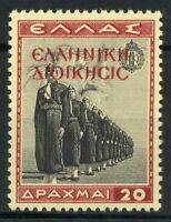 Occupazione Greca 1941 Sass. 25 Nuovo ** 100% 20 d. Gioventù