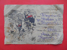 USSR 1943 Russian Red Army cavalry and aviation to attack in WWII. Postal card