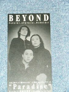 """BEYOND Japan Only 1994 PROMO NM Tall 3"""" inch CD Single PARADISE"""