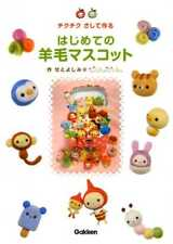 MY FIRST NEEDLE FELT MASCOTS - Japanese Craft Book