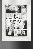 z190 Teppen Original Japanese Manga Comic Art Interior Page