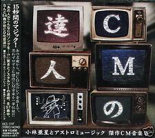 CM no Tatsujin Asai Kobayashi to Astro Music Kessaku CM Ongakushu - Japan CD NEW