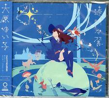 YUIKO OHARA-LITTLE WITCH ACADEMIA (ANIME) OUTRO THEME: TOMEI NA...-JAPAN CD C15