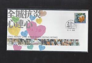 China HONG KONG 2003 FDC Anti Virus SARS Stamps
