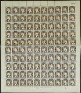 ADEN: Full 10 x 10 Sheet South Arabia Overprint 5c Examples - Margins (42341)