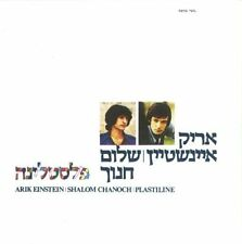 Arik Einstein / Shalom Hanoch פלסטלינה = Plastiline Phonodor - Vinyl LP israel