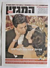 Ray Romano on Cover of Israeli Hebrew Newspaper 2005 Everybody loves Raymond