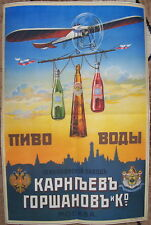 WW1 Russian Tsar period Water-Beer Karpov & Gorshanov Co advertising poster