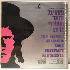 sealed! the Israeli Chassidig Song Festival's Bar Mitzva LP SI 31162