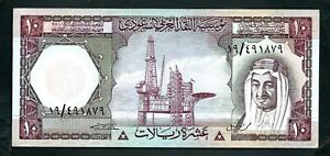 Saudi Arabia (P18) 10 Riyals 1977 XF+/aUNC