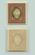Armenia 🇦🇲 1919 SC 159 mint. rt8345