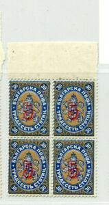 BULGARIA 1885 Mi 22 IIER ( **) Bl.of 4,LITHO,Wmk, RRRR