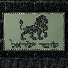Zahal Green  Black Keeper Of Israel PVC Rubber Patch - PA-keepr-G