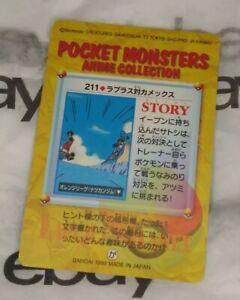 Vintage Rare 90s Glossy Lapras Ash Ketchum Blastoise Bandai Japan Pokemon Card
