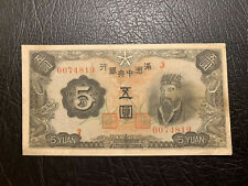 1944 China Central Bank of Manchukuo, 5 Yuan, Pick# J136a