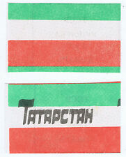 TATARSTAN 1st BANKNOTE PICK # 1 ISSUED GREEN COUPON ERROR without REVERSE PRINT