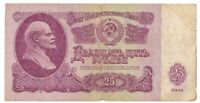 RUBLE BANKNOTE FROM THE SOVIET UNION USSR. 25 RUBLES. 1961 MONEY COLLECTION
