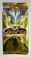 Pokemon Card - BW - EX Battle Boost - Sealed Booster Pack - Japanese - バトルプースト