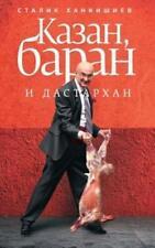 "Best Uzbek book Stalik Hankishiev ""The Kazan, baran and Dastarhan"""