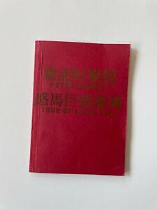 Peter Gabriel Tour of China 1984 - Tour Book - RARE!